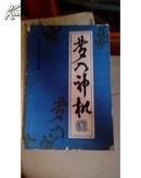 中国象棋古典名著 梦入神机 原著 佚名 修订者丁章照,金启昌