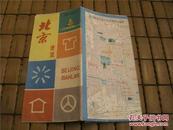 北京遍览【1989年游览地图】