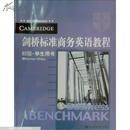 剑桥标准商务英语教程学生用书.初级