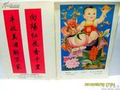 文革画:福寿齐来  #2252