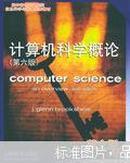 计算机科学概论:英文版