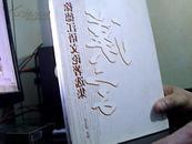 徐德江语文论著选集(精装10品一版一印)