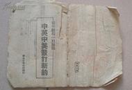 :《中英中美签订新约》1943年新华书店印(重要文献)