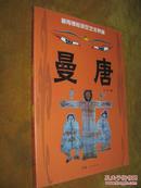 藏传佛教视觉艺术典藏:曼唐