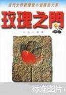 玫瑰之门:当代女作家情爱小说精品大系A