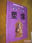 藏传佛教视觉艺术典藏:塑像
