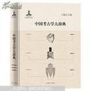 中国考古学大辞典 全一册  正版图书