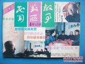 国学之精华  中国楹联学会会刊 《民间对联故事》1993年.2期