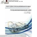 汽车发动机机械系统故障诊断与维修