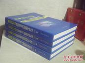 商业银行市场风险管理与内部控制评价办法实施手册,全四册