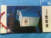 无锡铸造厂老产品目录册、复方丹参滴丸 论文集2005--2010  ,侯马电缆厂宣传册子,精密铸造工艺学(13元)