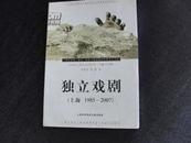 刘永来 张盈著《独立戏剧》(上海1985-2007)一版一印 现货