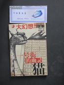 一号街的幽灵猫 日本大幻想小说 (37153)