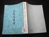 《白居易诗选》(唐)白居易著  周汝昌选注 作家出版社 1962年一版一印