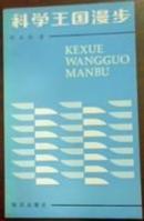 《科学王国漫步》(叶永烈签名钤印赠阅本)