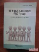 统筹解决人口问题的理论与实践:山东省人口和计划生育论文集(2007)