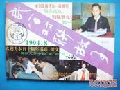 国学之精华 中国楹联学会会刊《民间对联故事》  1994.8