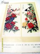 国画:周萍(万紫千红)#2256