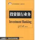 21世纪经济与管理精编教材·金融学系列:投资银行业务