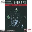 最不怕死的勇士:机器人与战争——走进军事变革未来战场11