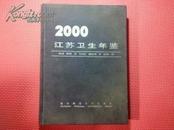 2000年江苏卫生年签