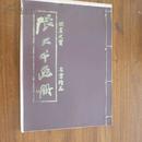 线装书《张大千画册》张大千画集  1965年