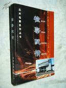 苏州检察院系列丛书 ——检察纵横【一版一印】