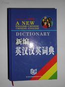 新编英汉汉英词典 : 双色版