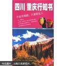 四川重庆行知书(修订版)