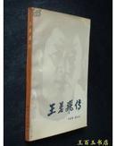 王若飞传 马连儒 袁钟秀著 贵州人民出版社
