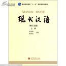 现代汉语. 上册