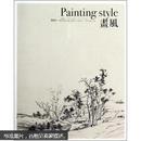 画风(第23卷)(2012)