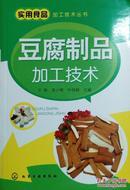 实用食品加工技术丛书:豆腐制品加工技术