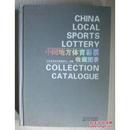 中国地方体育彩票收藏图录