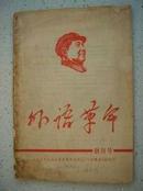 16-247.外语革命、创刊号-上海市外语系统教育革命联络站《外语革命》编辑部编印,1967年7月,42页,规格16开,85品。有发刊词。