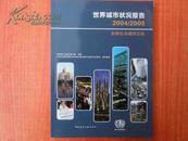 世界城市状况报告2004/2005 全球化与城市文化(2014年出版)大16开