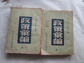 政策汇编(上下全)(山东分局印刷   1949)