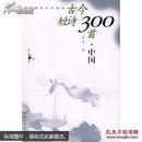古今短诗300首.中国——少年课外文学读本
