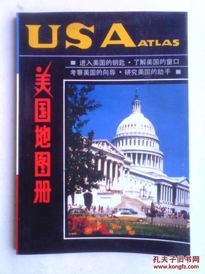美国地图册