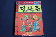 唐四柱--东洋易学全书---韩国原版朝鲜文==彩图