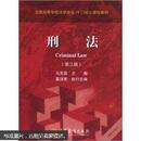 全国高等学校法学专业16门核心课程教材:刑法(第3版)