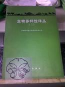 生物多样性译丛【三】/中国科学院生物多样性委员会/