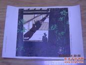 1964年 8开 【明亮的阳光----木刻套色版画----邓乃荣等作】 道林纸