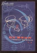 """在10的负13次方厘米以内——小玲和老吕关于""""基本""""粒子的对话"""