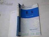 印染工人技术读本——整装(修订本)