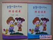 西藏自治区幼儿园园本教材:拼音读本(大班一上下册)