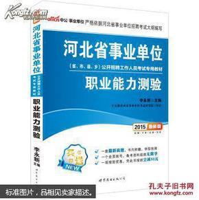 中公最新版2016河北省事业单位公开招聘工作人员考试专用教材职业能力测试