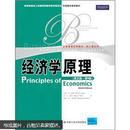 经济学原理(英文版·第9版)