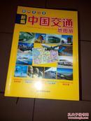 中国旅游地图册--游遍中国【2015】  b24-1-1