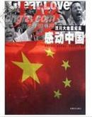 《汶川大地震纪实——感动中国》全彩色铜版纸